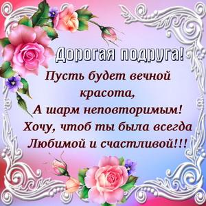 Пожелание дорогой подруге в цветочной рамке