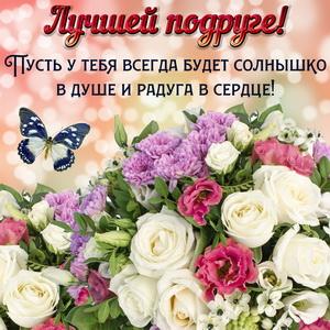 Картинка лучшей подруге с цветами и бабочкой