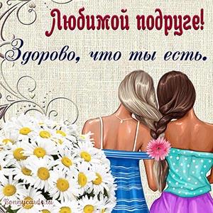 Красивая открытка с девушками и ромашками подруге