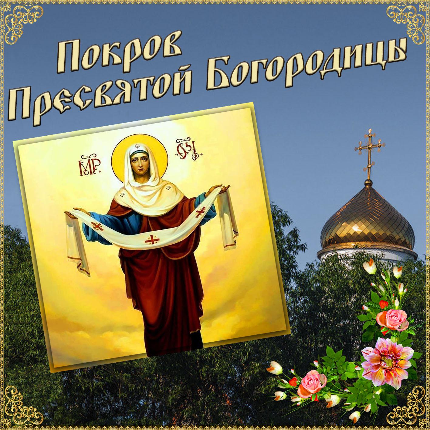 Открытка с иконой на Покров Пресвятой Богородицы