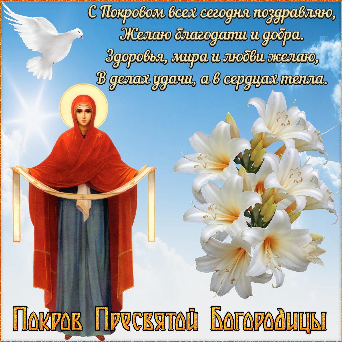 Картинка на Покров с Богородицей и белыми цветами