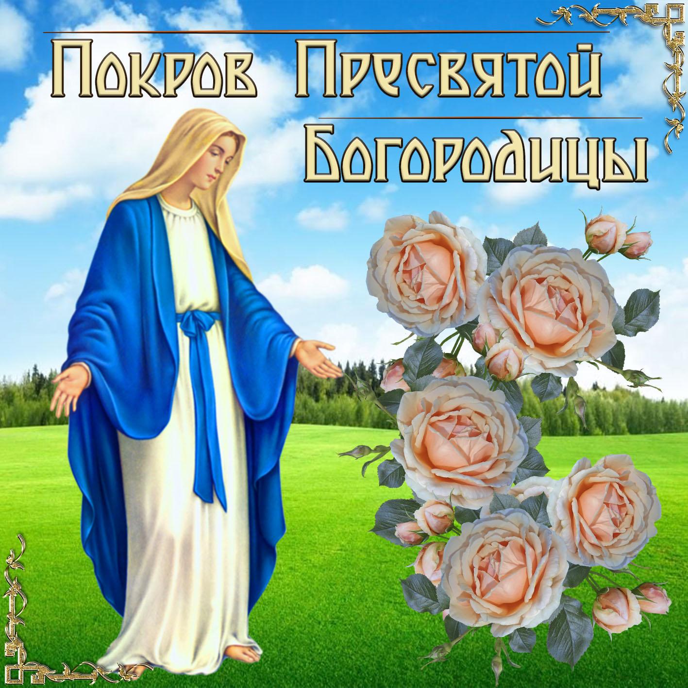 Открытка на Покров с розами и ликом Богородицы