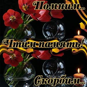 Открытка помним... скорбим... с цветами и свечой