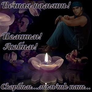 Картинка вечная память со свечой на тёмном фоне