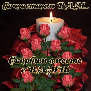 Картинка скорбим вместе с Вами со свечой среди роз