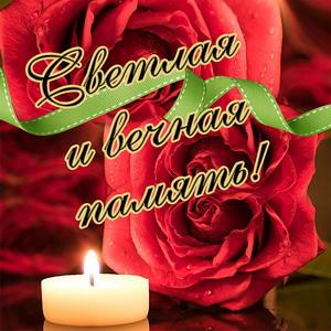 Картинка светлая и вечная память со свечой и розами
