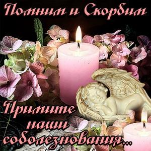 Соболезнования и ангелок уснувший возле свечки