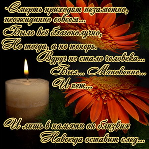 Свеча и стихотворение в память об ушедшем человеке