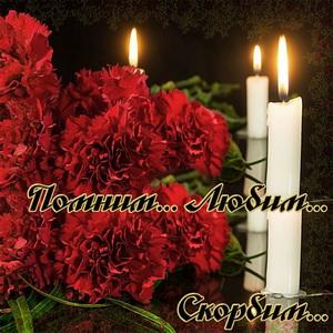 Открытка с гвоздиками и свечами помним... скорбим...