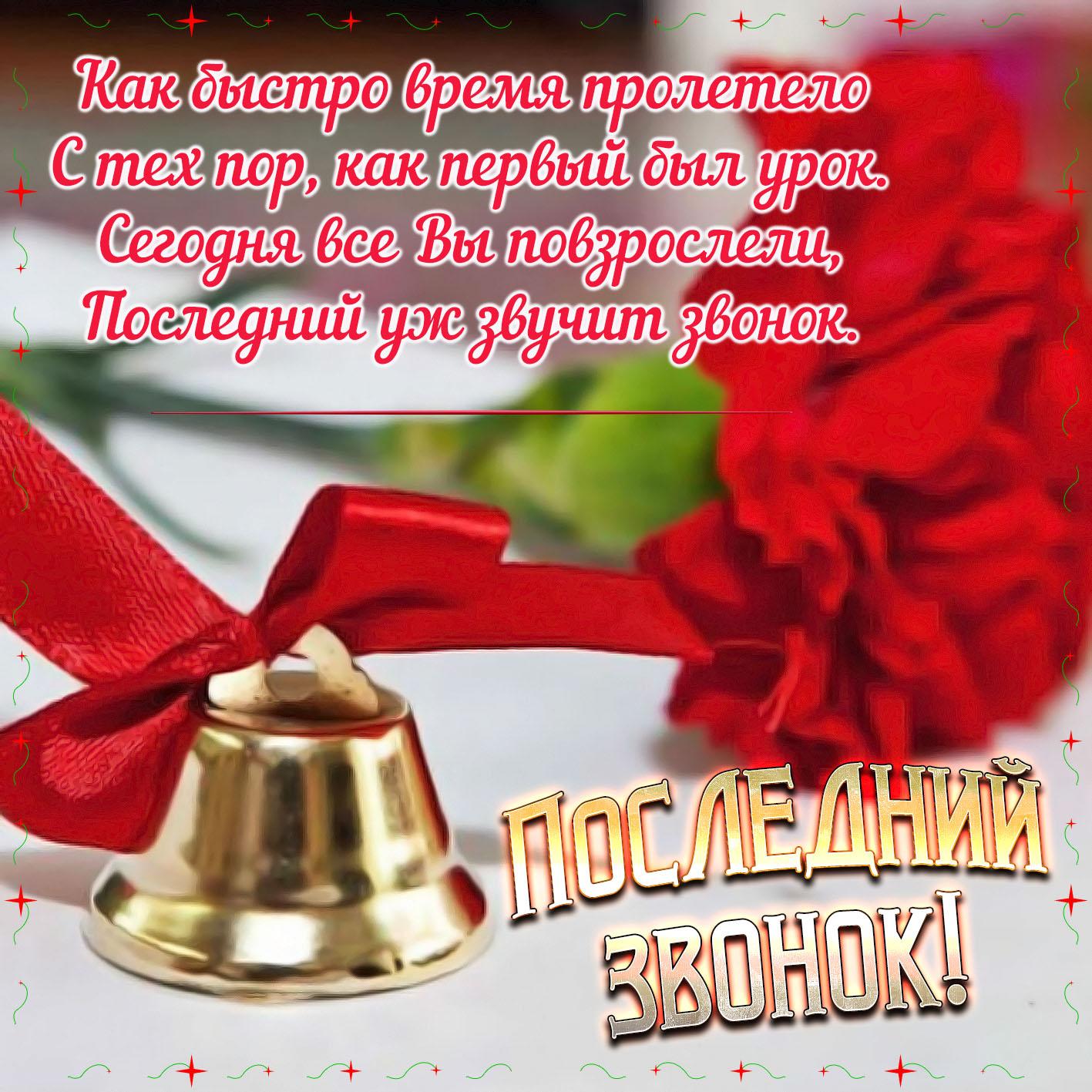 Картинки с поздравление на последний звонок, днем россии