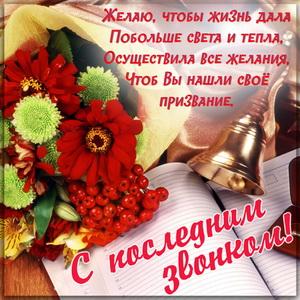 Картинка к последнему звонку с цветами