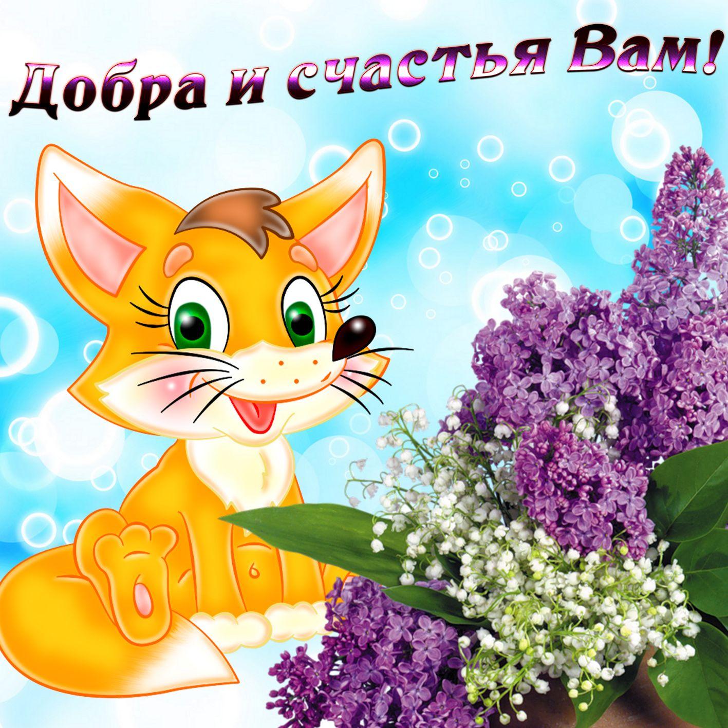Открытка с лисёнком на фоне сирени и пожелание счастья