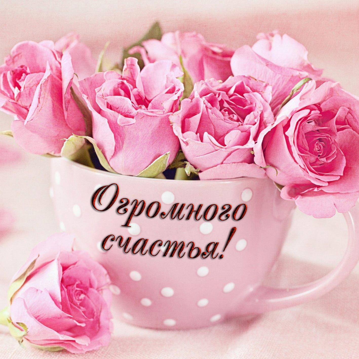 Открытка - чашка с надписью огромного счастья