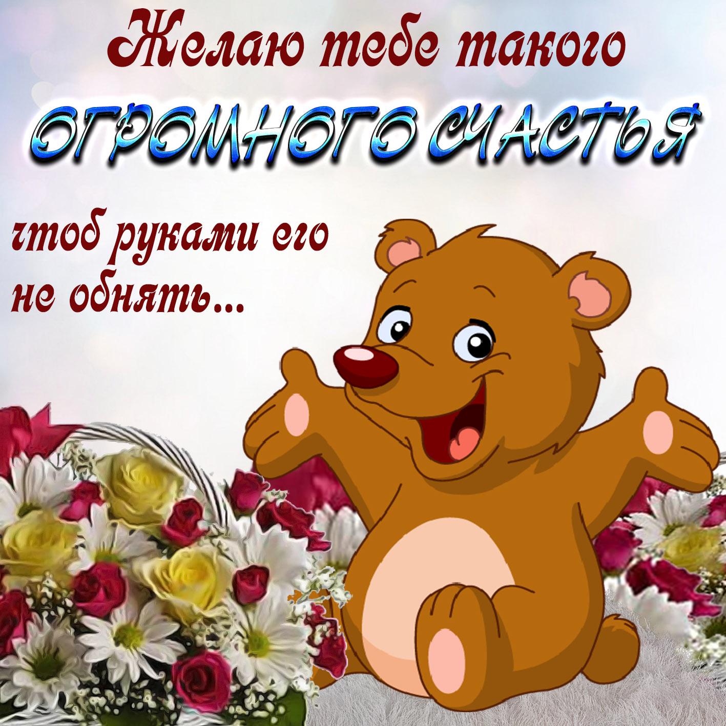 Открытка - медвежонок желает огромного счастья