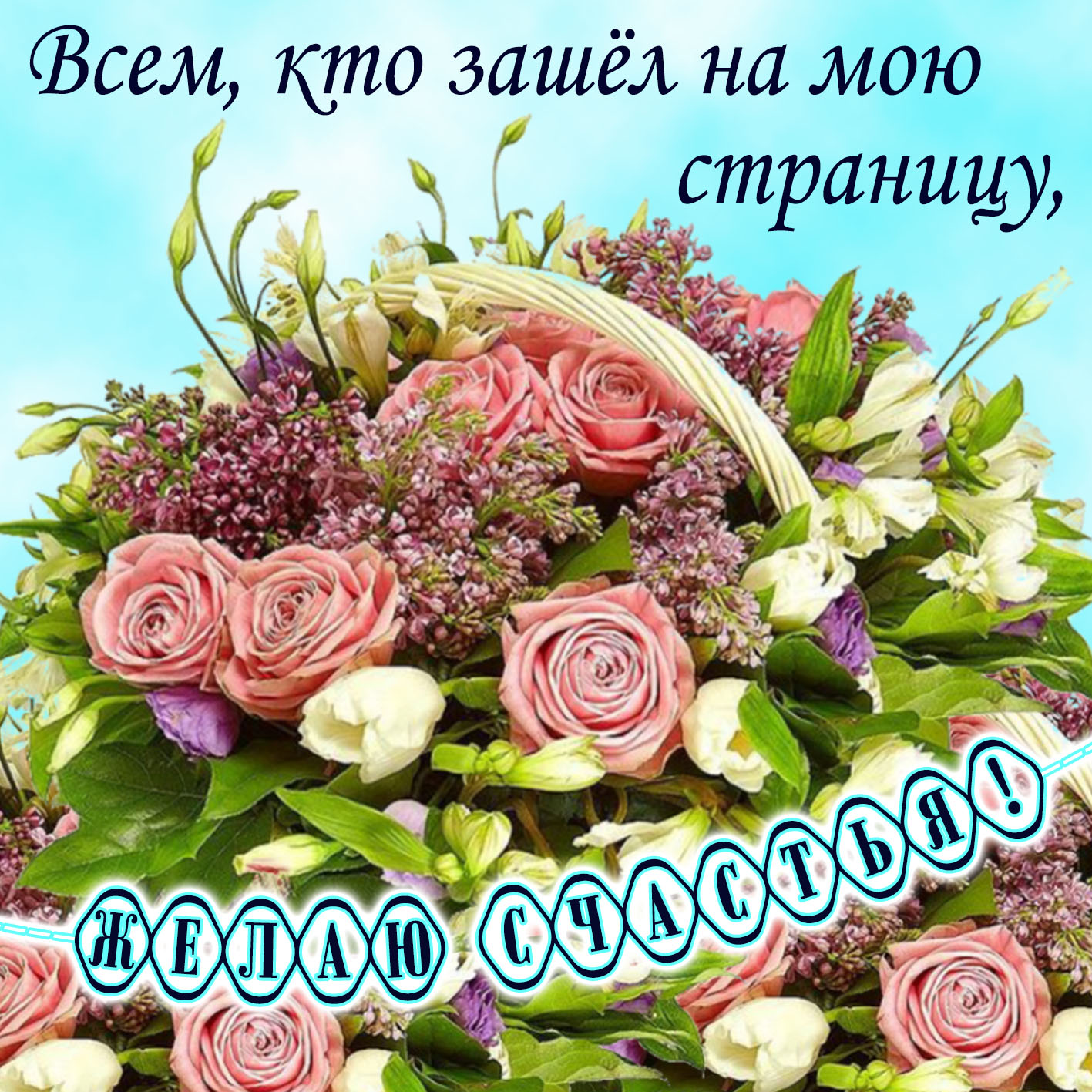 Картинка с букетом цветов и пожеланием счастья