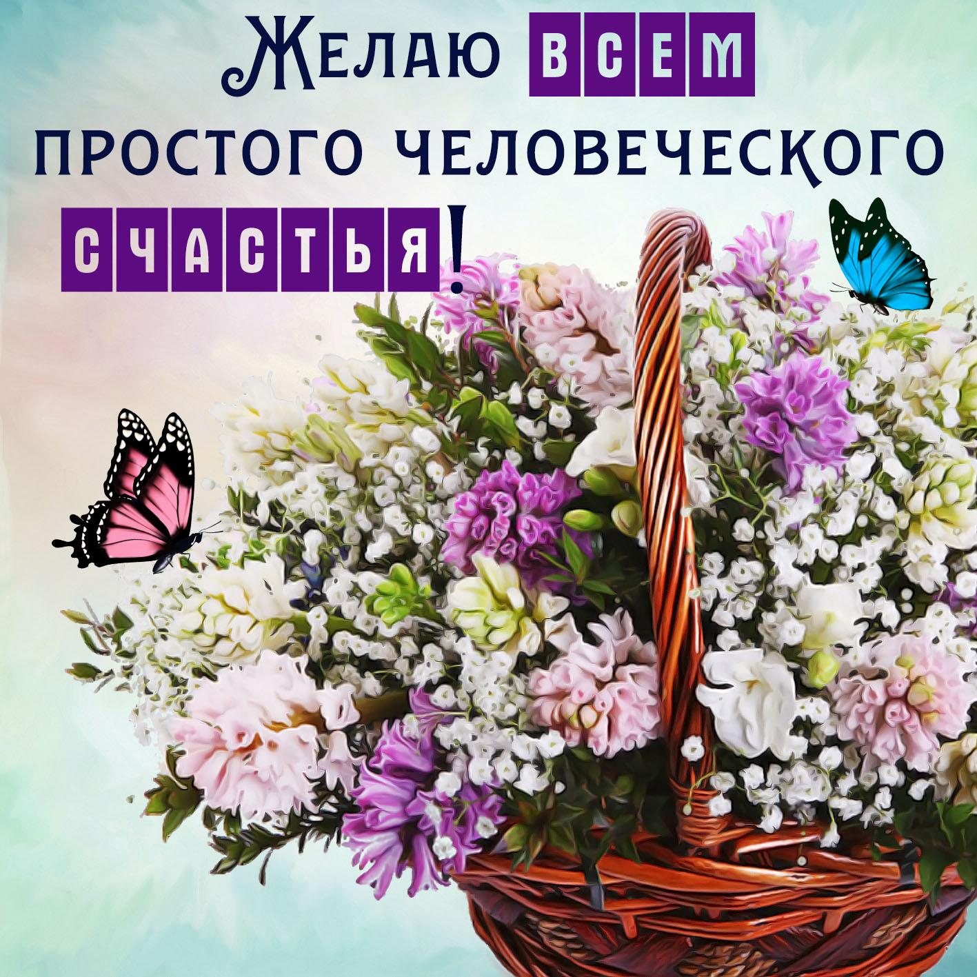 Картинка с цветами и пожеланиями добра и счастья