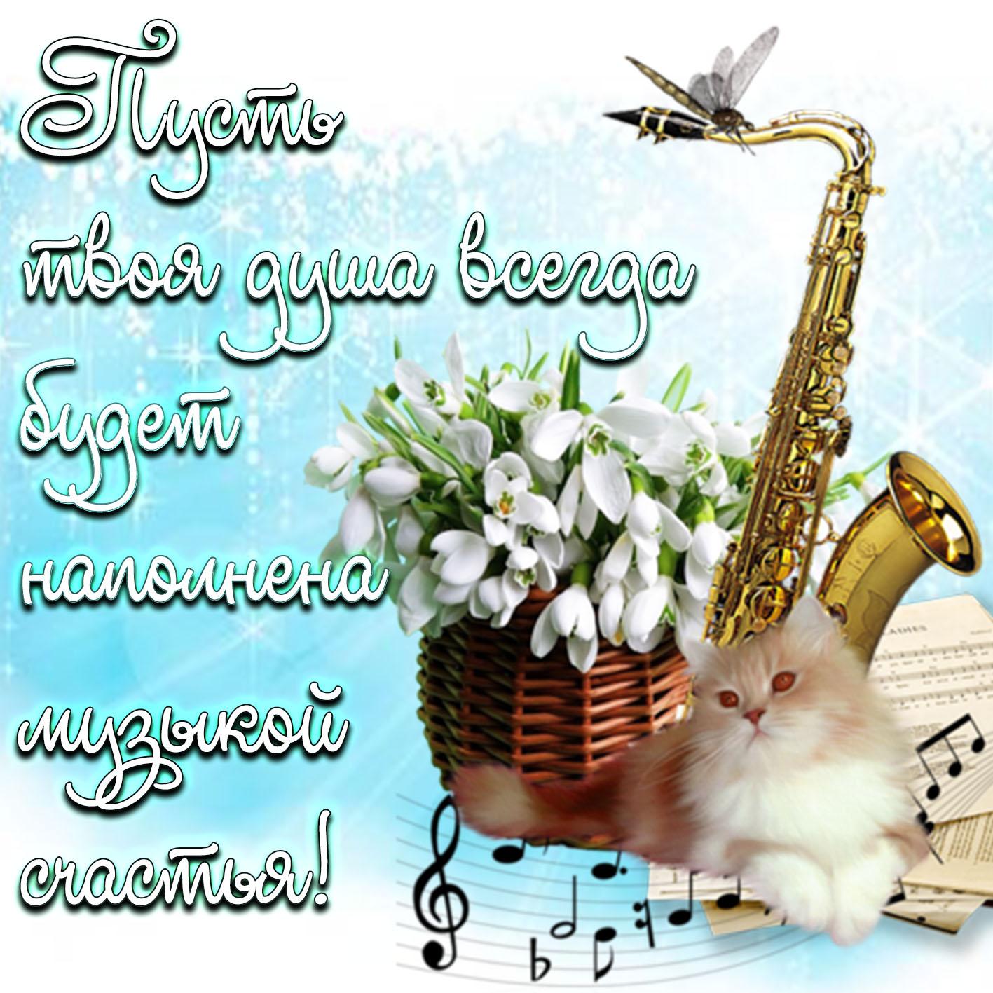 Открытка с пожеланием счастья с саксофоном и белыми цветами