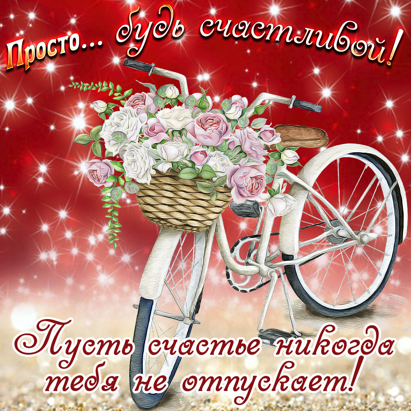 Открытка с пожеланием счастья - велосипед с розами на красном фоне