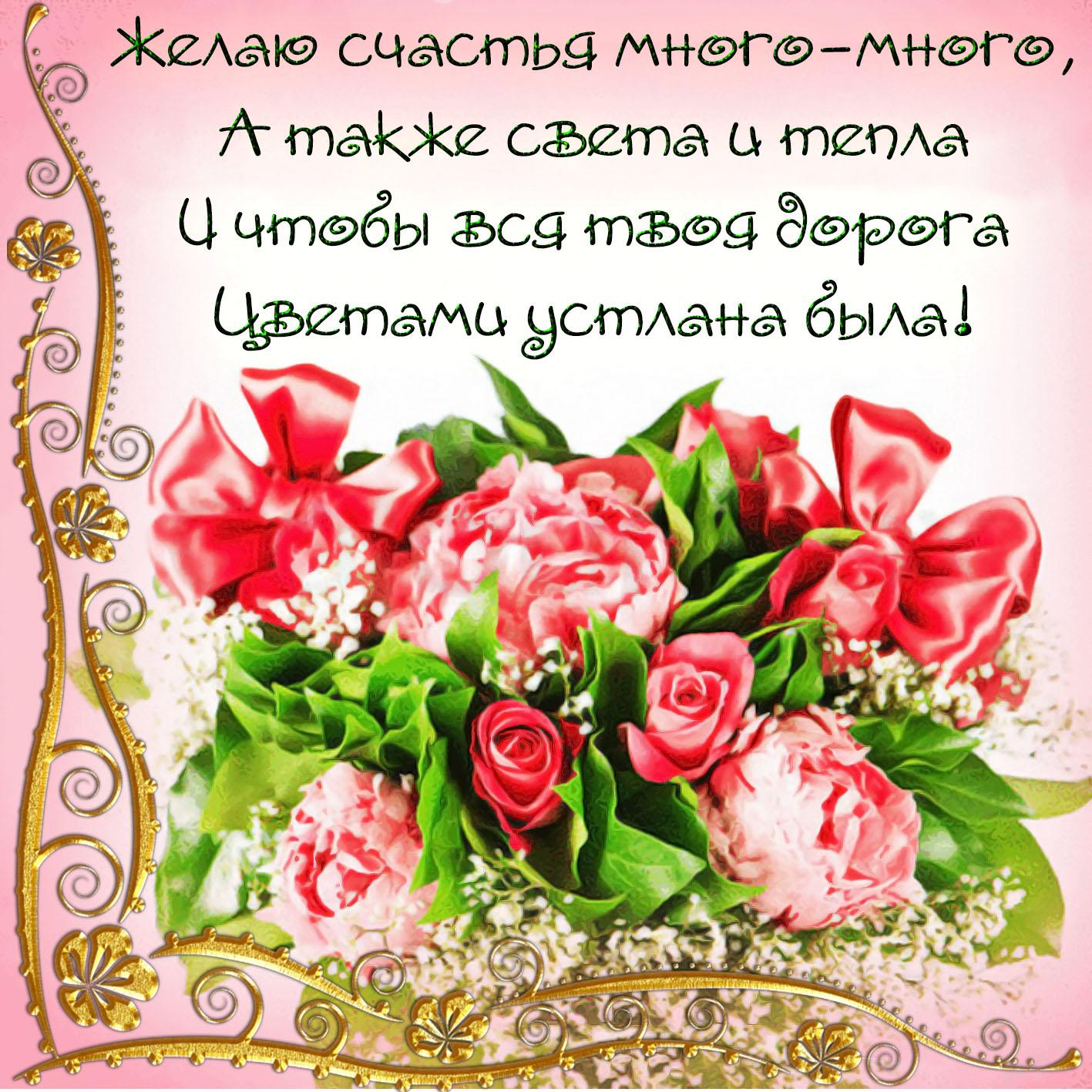 Открытка - букет цветов с красивым пожеланием счастья
