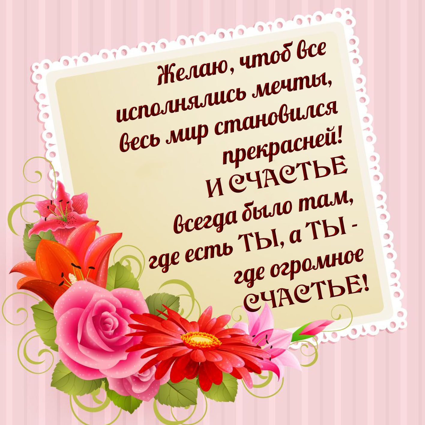 Открытка - пожелание счастья на фоне с цветами