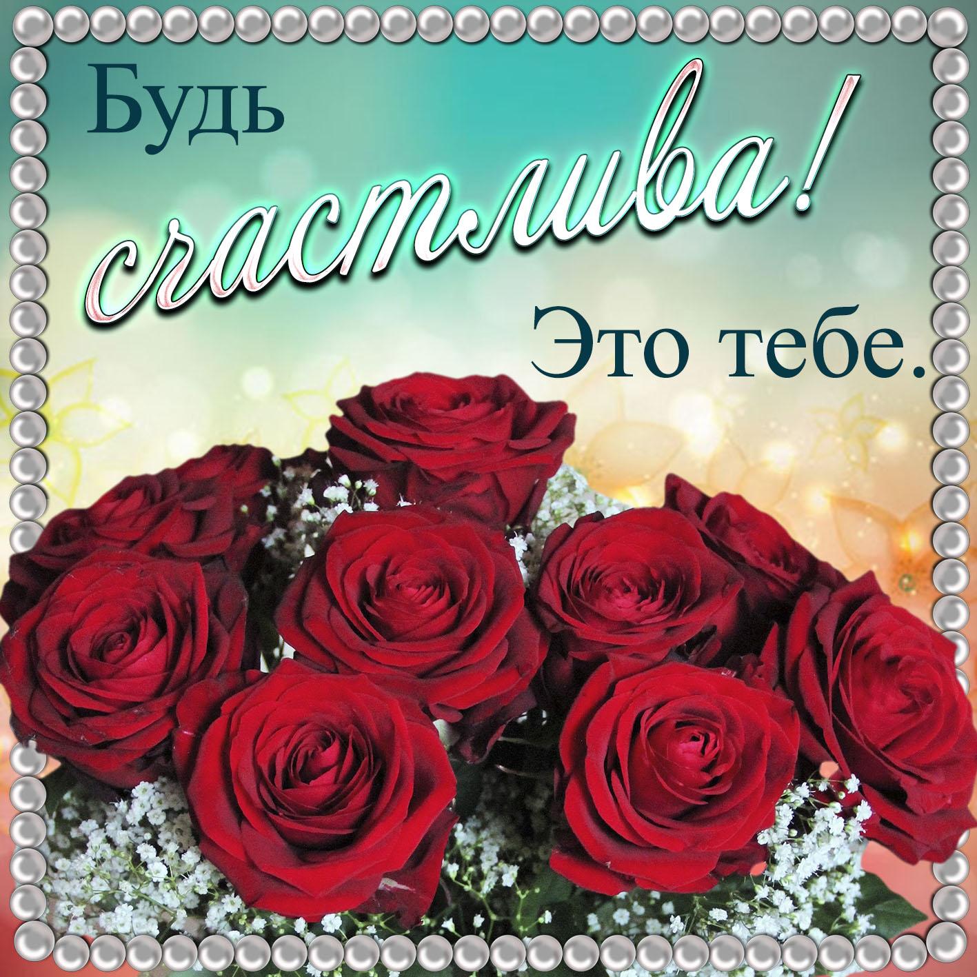 Открытка - пожелание будь счастлива и красные розы
