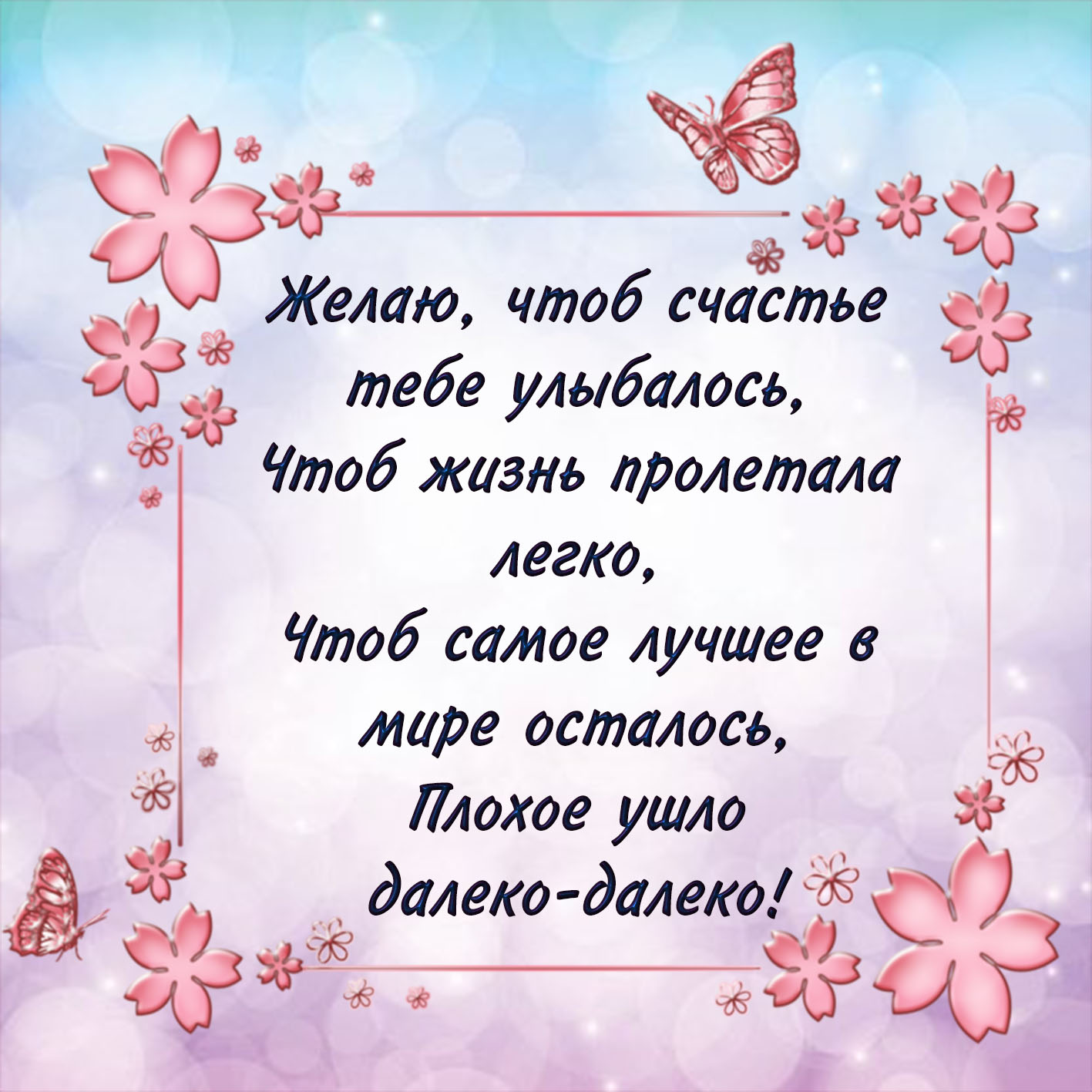 Открытка - милое пожелание счастья в рамке с бабочками