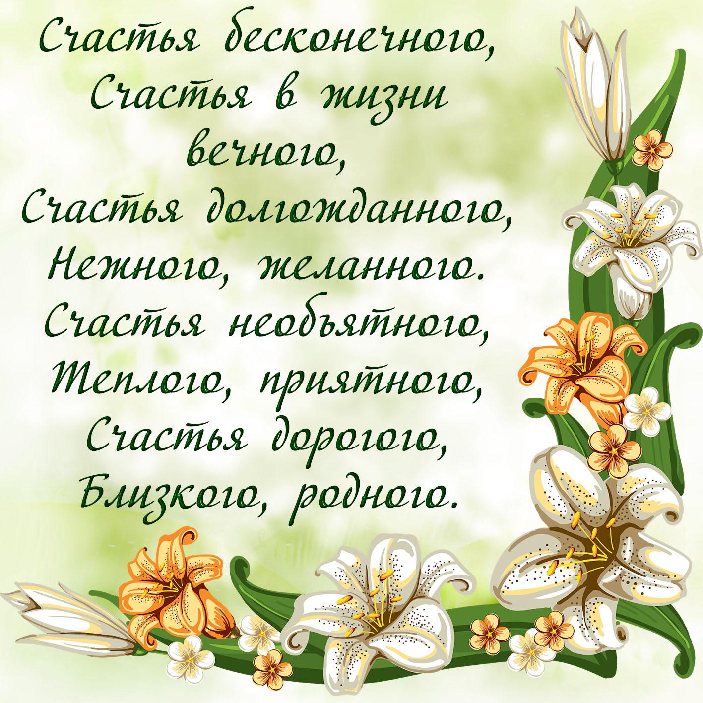 Открытка - красивое пожелание счастья в стихах