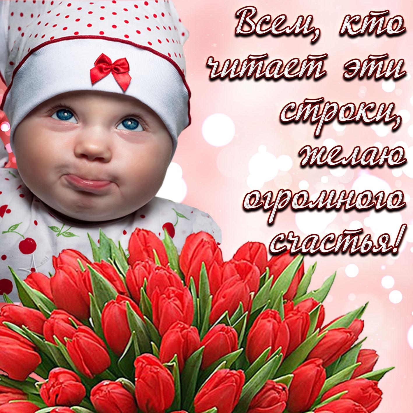 Открытка с пожеланием счастья - забавный малыш с букетом тюльпанов