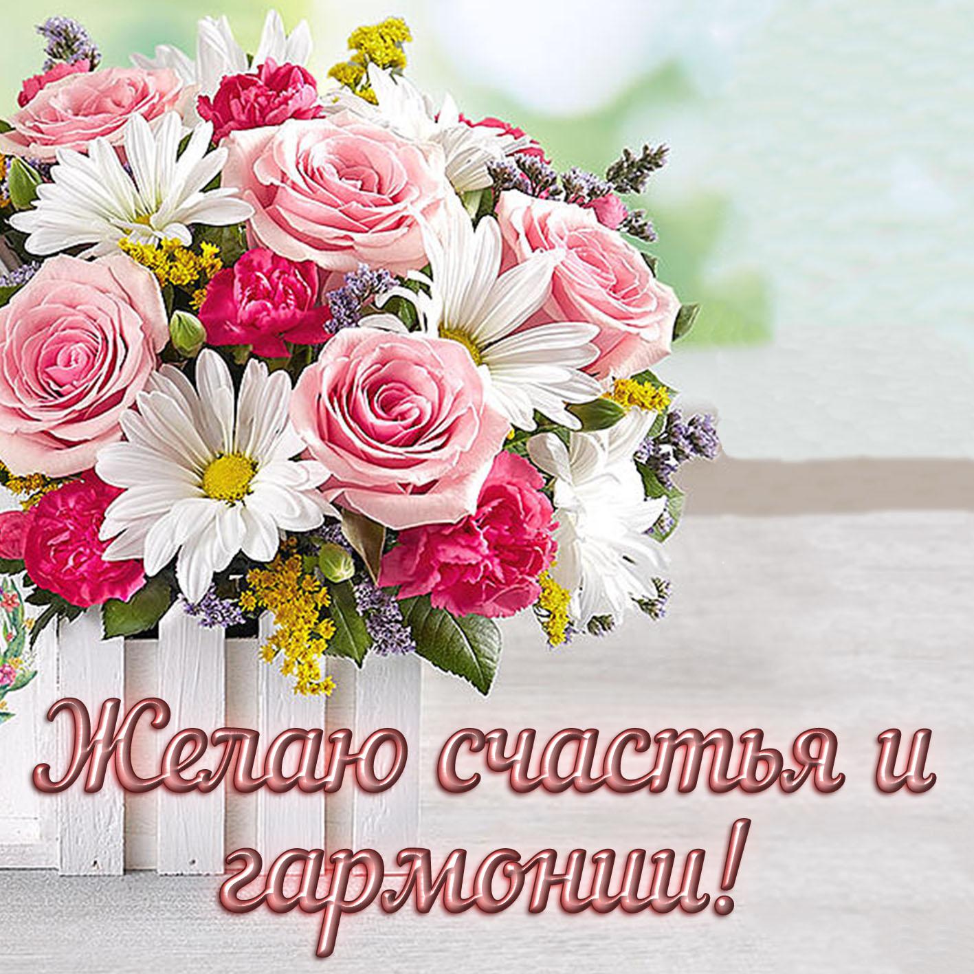 Открытка - цветы и пожелание счастья и гармонии