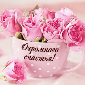 Чашка с надписью огромного счастья