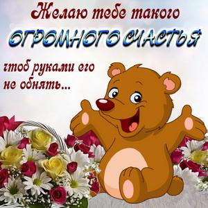 Медвежонок желает огромного счастья