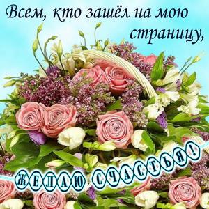 Картинка с букетом цветов и пожеланием