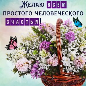 Открытка с корзинкой цветов и бабочками