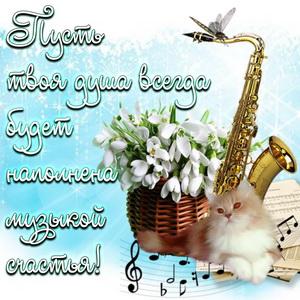 Открытка с саксофоном и белыми цветами