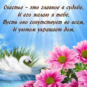 Пожелание счастья и красивые цветочки