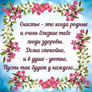 Доброе пожелание счастья в цветочной рамке