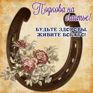 Открытка с цветами и подковой на счастье