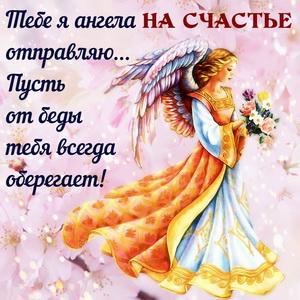 Ангел на счастье в приятном оформлении