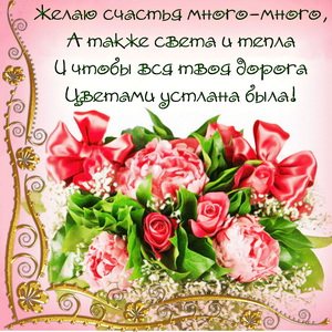 Букет цветов с красивым пожеланием счастья