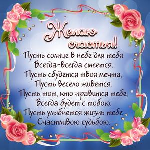 Картинка с пожеланием счастья в рамке из цветов
