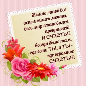 Пожелание счастья на фоне с цветами