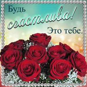 Пожелание будь счастлива и красные розы