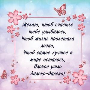 Милое пожелание счастья в рамке с бабочками
