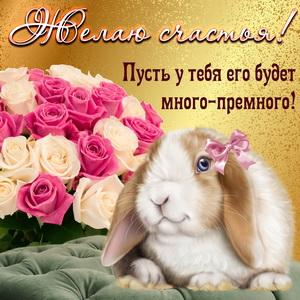 Открытка с кроликом и пожеланием счастья