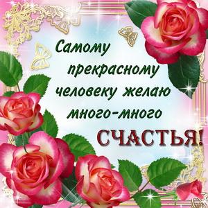 Открытка с пожеланием счастья и розами