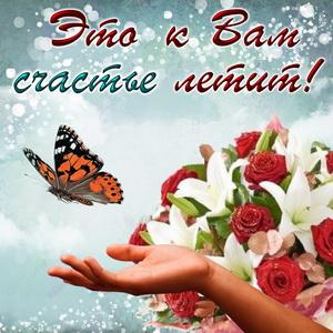 Картинка с бабочкой и красивым букетом