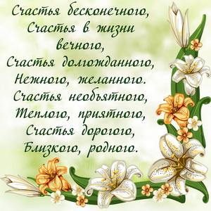 Красивое пожелание счастья в стихах