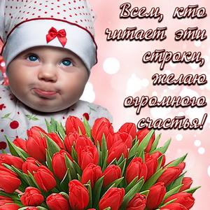 Забавный малыш с букетом тюльпанов