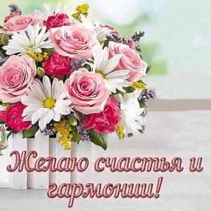 Цветы и пожелание счастья и гармонии