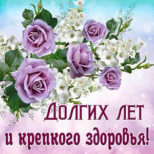 Красивая открытка крепкого здоровья и долгих лет с розами
